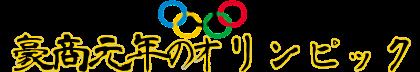豪商元年のオリンピック~ナンパはスポーツだった~