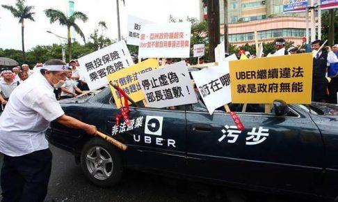 台湾 Uber