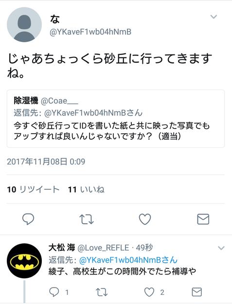 裏垢 井口綾子